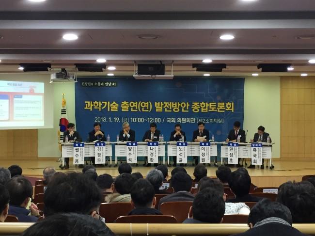 19일 국회의원회관에서 출연연 발전 방안에 대한 토론회가 열렸다. - 윤신영 제공